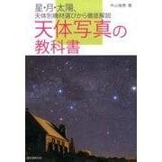 天体写真の教科書-星・月・太陽、天体別機材選びから徹底解説 [単行本]