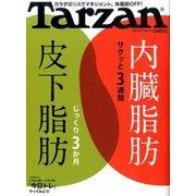 Tarzan (ターザン) 2017年 3/9号 No.713 [雑誌]