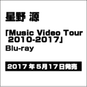MUSIC VIDEO TOUR 2010-2017