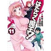 はたらく魔王さま! 11(電撃コミックス) [コミック]