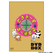 さまぁ~ず×さまぁ~ず DVD-BOX(32 33)