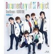2.5次元アイドル応援プロジェクト『ドリフェス!』 Documentary of DF Project