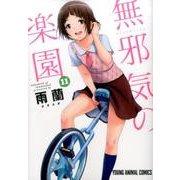 無邪気の楽園 11(ヤングアニマルコミックス) [コミック]