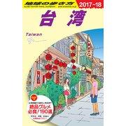 D10 地球の歩き方 台湾 2017~2018 [全集・双書]