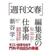 「週刊文春」編集長の仕事術 [単行本]