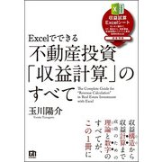 Excelでできる 不動産投資「収益計算」のすべて [単行本]