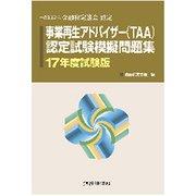 事業再生アドバイザー(TAA)認定試験模擬問題集〈17年度試験版〉 [単行本]