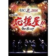 ABC座2016 株式会社 応援屋!! OH&YEAH!!