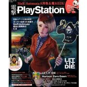 電撃 PlayStation (プレイステーション) 2017年 3/9号 vol.633 [雑誌]