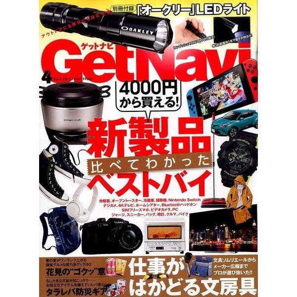 GET Navi (ゲットナビ) 2017年 04月号 [雑誌]