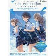 BLUE REFLECTION 幻に舞う少女の剣 キャラクターパーフェクトファイル [単行本]