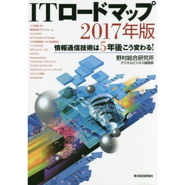 ITロードマップ〈2017年版〉情報通信技術は5年後こう変わる! [単行本]