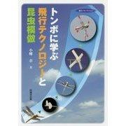 トンボに学ぶ飛行テクノロジーと昆虫模倣 [単行本]