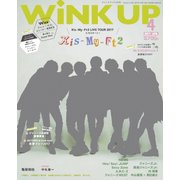 Wink up (ウィンク アップ) 2017年 04月号 [雑誌]