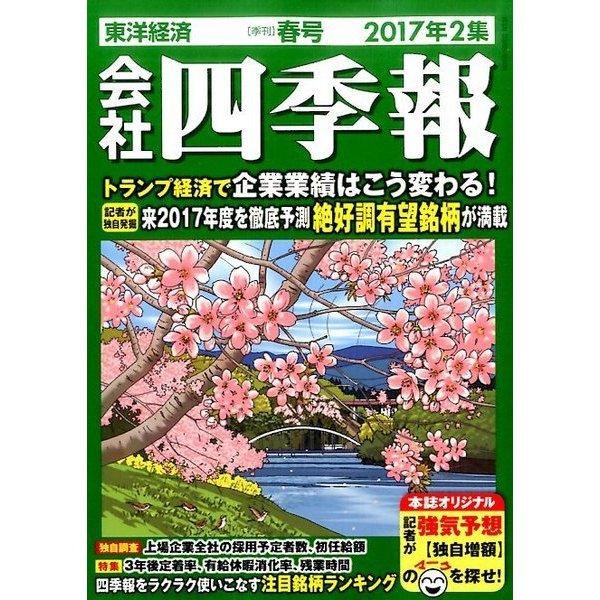 会社四季報 2017年 04月号 [雑誌]