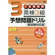 英検3級予想問題ドリル―新試験対応版 [単行本]