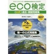 環境社会検定試験eco検定公式過去・模擬問題集〈2017年版〉 [単行本]