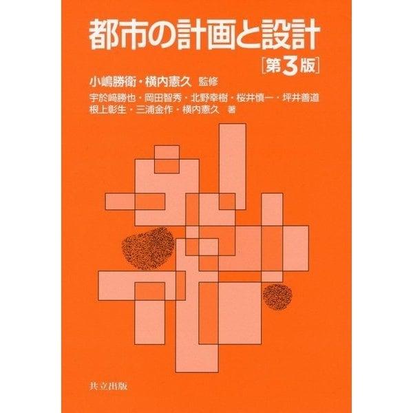 都市の計画と設計 第3版 [単行本]