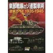 東部戦線のソ連製車両―塗装ガイド1935-1945 [単行本]