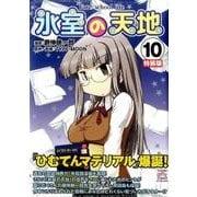 氷室の天地Fate/school life 10 特装版(IDコミックス 4コマKINGSぱれっとコミックス) [コミック]