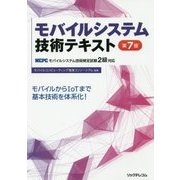 モバイルシステム技術テキスト―MCPCモバイルシステム技術検定試験2級対応 第7版 [単行本]