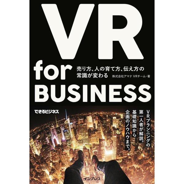 VR for BUSINESS 売り方、人の育て方、伝え方の常識が変わる(できるビジネス) [単行本]