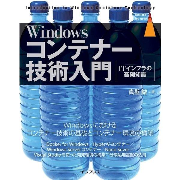 Windowsコンテナー技術入門 [単行本]