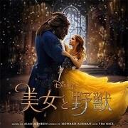 美女と野獣 オリジナル・サウンドトラック<日本語版>