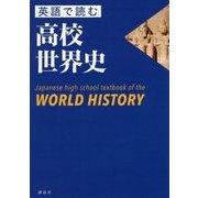 英語で読む高校世界史―Japanese high school textbook of the WORLD HISTORY [単行本]