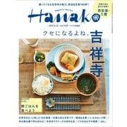 Hanako (ハナコ) 2017年 3/23号 No.1129 [雑誌]