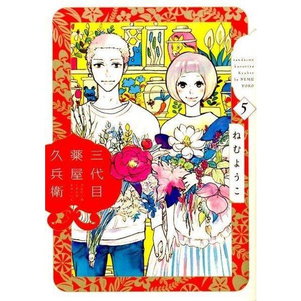 三代目薬屋久兵衛 5(Feelコミックス) [コミック]