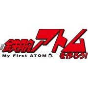 コミュニケーション・ロボット 週刊 鉄腕アトムを作ろう! 2017年 9号 6月27日号 [雑誌]