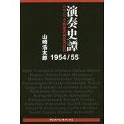 演奏史譚1954/55―クラシック音楽の黄金の日日 [単行本]