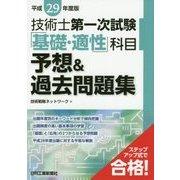 平成29年度版技術士第一次試験「基礎・適性」科目予想&過去問題集 [単行本]