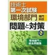 技術士第一次試験「環境部門」専門科目問題と対策(第2版) [単行本]