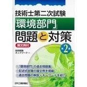 技術士第二次試験「環境部門」問題と対策<論文例付>(第2版) [単行本]