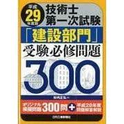 平成29年度版技術士第一次試験「建設部門」受験必修問題300 [単行本]