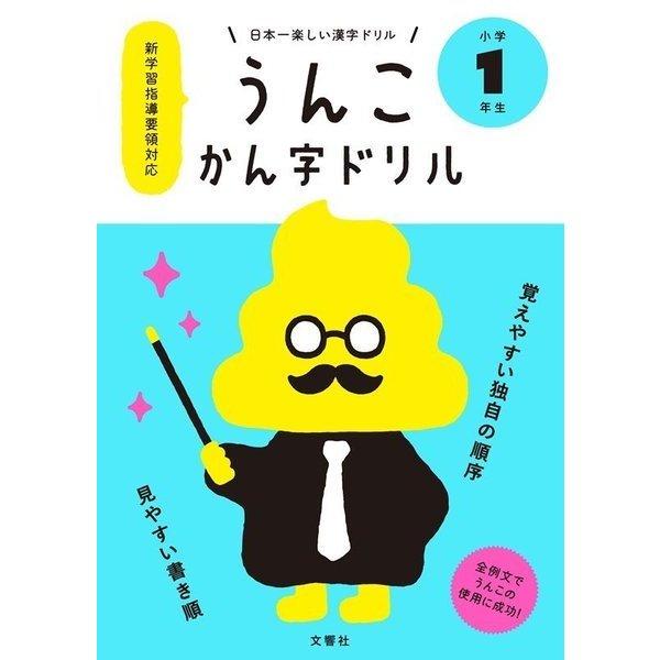うんこかん字ドリル 小学1年生―日本一楽しい漢字ドリル [全集叢書]