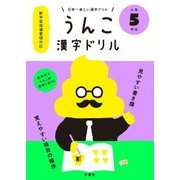 うんこ漢字ドリル 小学5年生―日本一楽しい漢字ドリル [全集叢書]