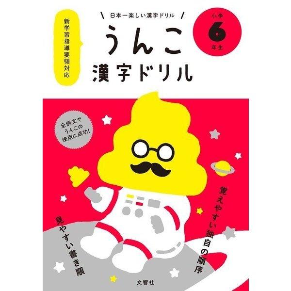 うんこ漢字ドリル 小学6年生―日本一楽しい漢字ドリル [全集叢書]