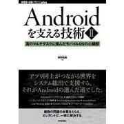 Androidを支える技術〈Ⅱ〉──真のマルチタスクに挑んだモバイルOSの心臓部 [単行本]
