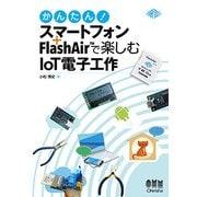 かんたん!スマートフォン+FlashAirで楽しむIoT電子工作 [単行本]