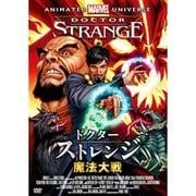 ドクター・ストレンジ 魔法大戦