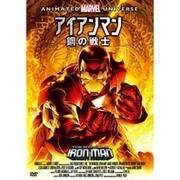 アイアンマン 鋼の戦士
