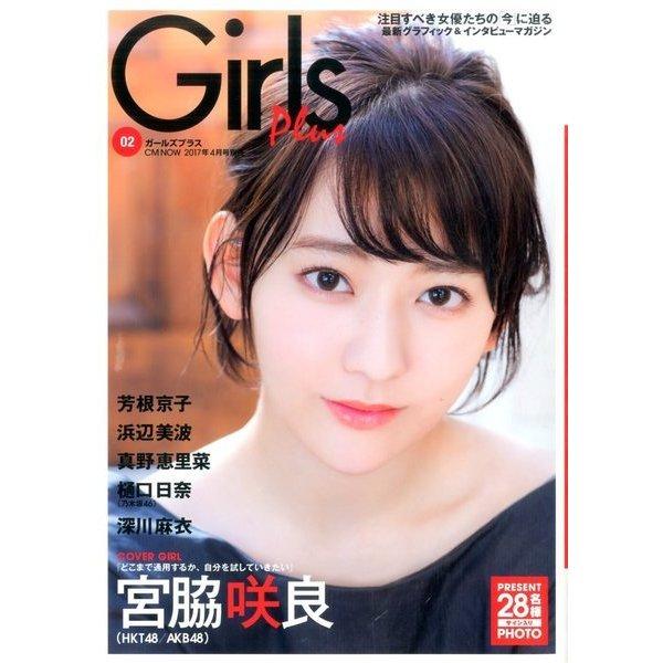 増刊CM NOW 2017年 04月号 [雑誌]