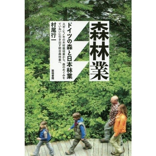 森林業―ドイツの森と日本林業 スギ・ヒノキの木材栽培業から、森のめぐみをていねいに引き出す総合森林業へ [単行本]