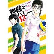 神様のバレー 13(芳文社コミックス) [コミック]