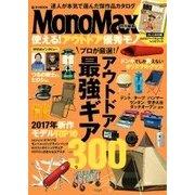 MonoMax特別編集 使える! アウトドア優秀モノ [ムック・その他]