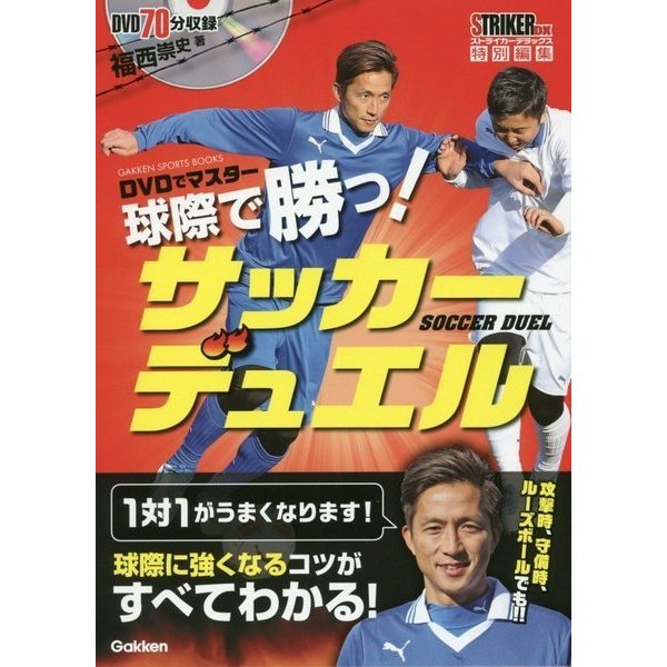 DVDでマスター 球際で勝つ!サッカーデュエル(GAKKEN SPORTS BOOKS) [単行本]