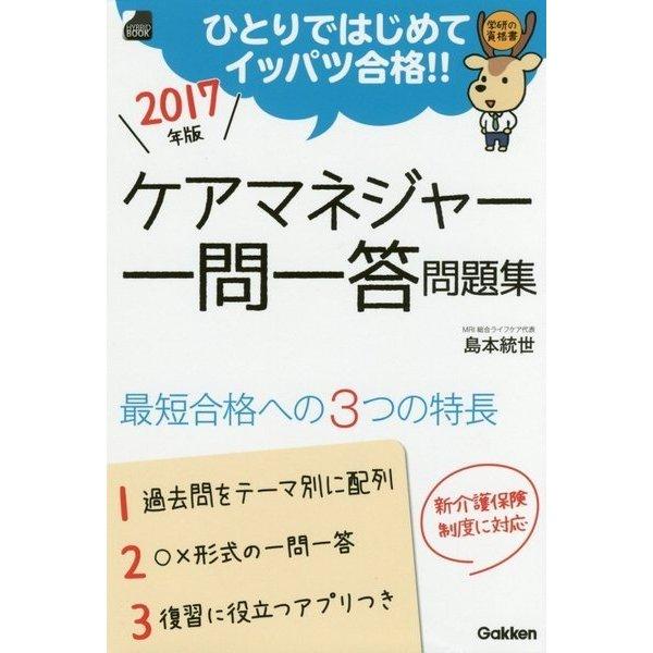 ケアマネジャー一問一答問題集〈2017年版〉 [単行本]